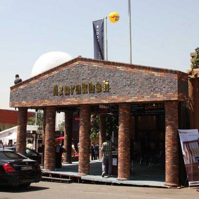 پانزدهمین نمایشگاه صنعت ساختمان تهران 1394