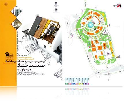 یازدهمین نمایشگاه بین المللی صنعت ساختمان تهران