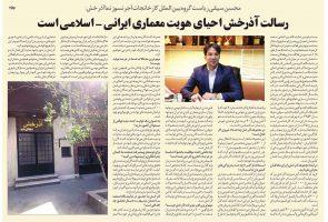 رسالت آذرخش احیای هویت معماری ایرانی اسلامی است
