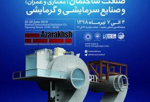 بیست و دومین نمایشگاه بین المللی صنعت ساختمان (معماری و عمران) و صنایع سرمایشی و گرمایشی مشهد
