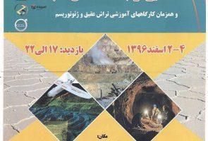 اولین نمایشگاه معدن، ماشین آلات و صنایع وابسته استان قم
