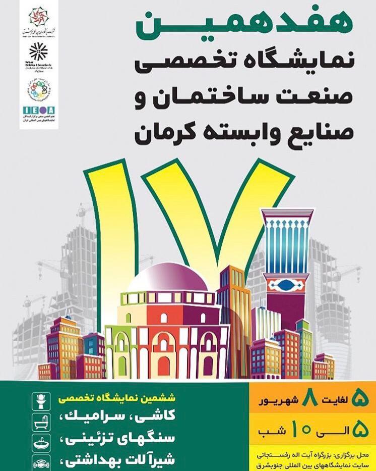 هفدهمین نمایشگاه تخصصی صنعت ساختمان و صنایع وابسته کرمان