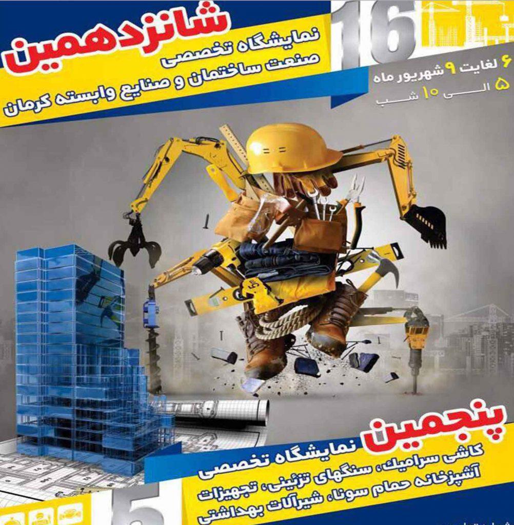 شانزدهمین نمایشگاه تخصصی صنعت ساختمان و صنایع وابسته کرمان ۹۷