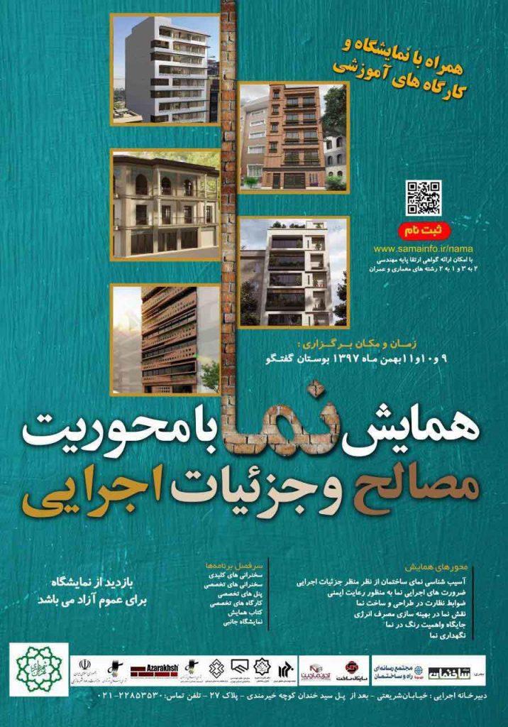 نمایشگاه نما و مصالح ساختمانی