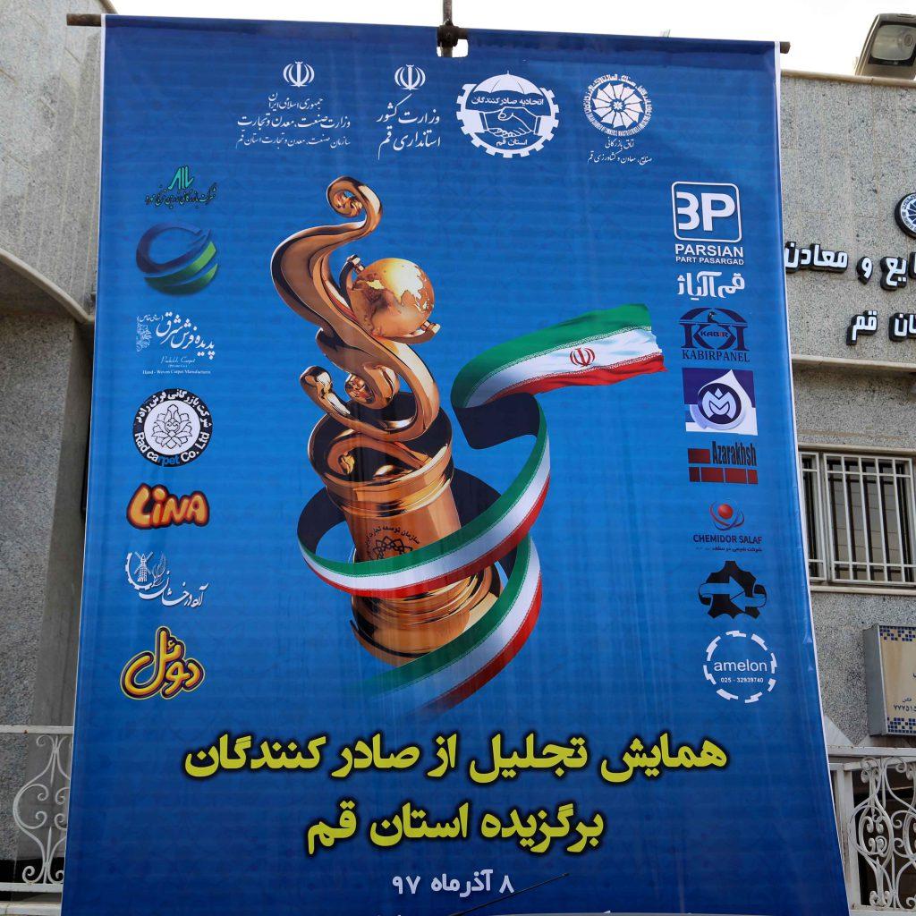 صادرات تجلی حمایت از کالای ایرانی