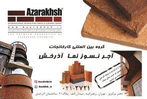 آذرخش در هفدهمین نمایشگاه بین المللی صنعت ساختمان
