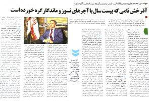 مصاحبه مهندس محمد علی سیفی کاشانی، نایب رئیس گروه بین المللی آذرخش