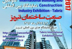 حضور گروه بین المللی آذرخش در سومین نمایشگاه بین المللی صنعت ساختمان تبریز