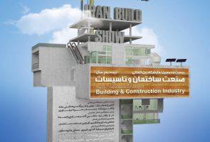 بیست و دومین نمایشگاه بین المللی صنعت ساختمان و تاسیسات مشهد
