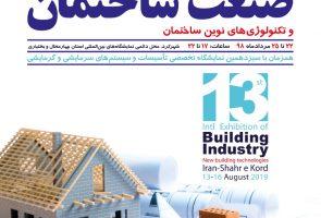 سیزدهمین نمایشگاه تخصصی صنعت ساختمان و تکنولوژی های نوین ساختمان