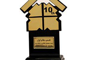 کسب مقام اول در یازدهمین نمایشگاه تهران