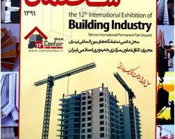 دعوت به دوازدهمین نمایشگاه بین المللی صنعت ساختمان تهران