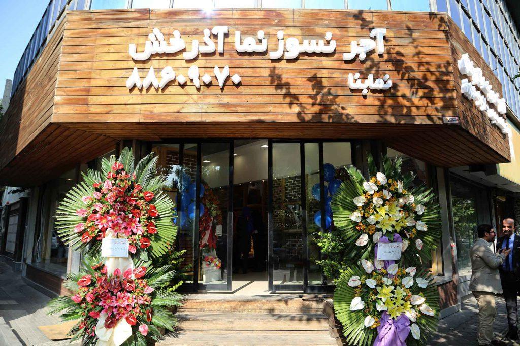 افتتاح نمایندگی فروش گروه بین المللی آذرخش شیراز شمالی