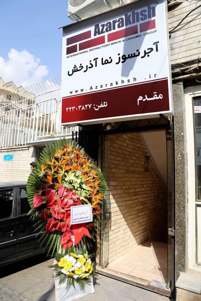 افتتاح نمایندگی فروش گروه بین المللی آذرخش خیابان بنی هاشم