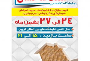 یازدهمین نمایشگاه صنعت ساختمان قزوین