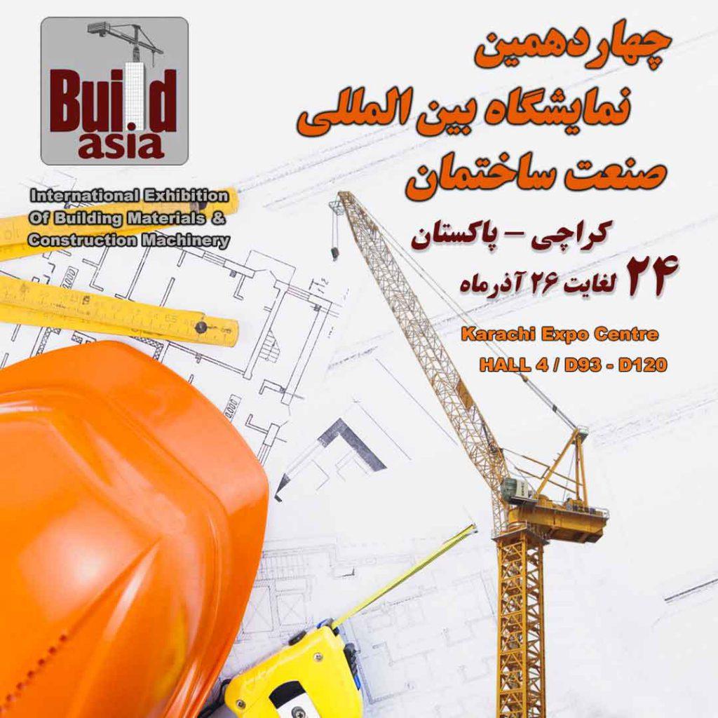 چهاردهمین نمایشگاه بین المللی صنعت ساختمان کراچی پاکستان