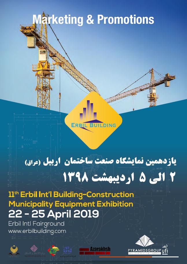 حضور گروه بین المللی آذرخش در یازدهمین نمایشگاه صنعت ساختمان اربیل عراق
