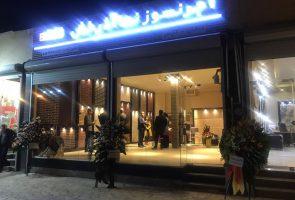 افتتاحیه نمایندگی گروه بین المللی آذرخش در کاشان