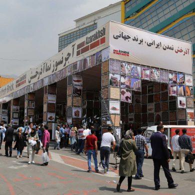 هفدهمین نمایشگاه صنعت ساختمان تهران 1396