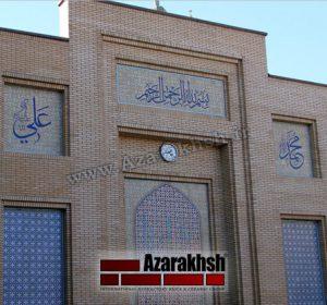پروژه اجرای نما آجرنسوز صحن حرم حضرت معصومه - قم